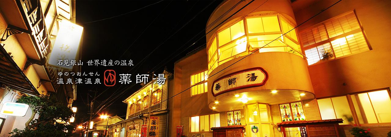 世界遺産の温泉・温泉津の薬師湯は、日本温泉協会の天然温泉の審査で最高評価の「オール5」を受けた100%本物のかけ流し湯温泉です。自然湧出で源泉脇。しびれるような心地良い「生の温泉」は、体を芯から温めてくれ、免疫力アップや未病対策に好評です。オール5は山陰では薬師湯だけです。