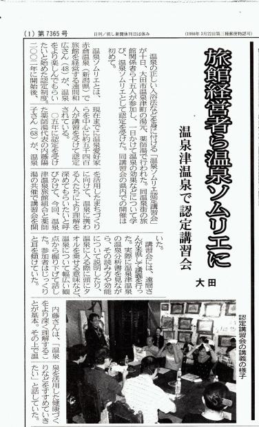 島根日日新聞