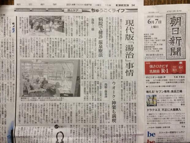 朝日新聞 木脇さま